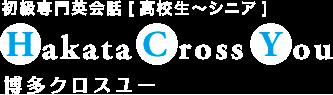 初級専門英会話[高校生~シニア]Haraka Cross You 博多クロスユー