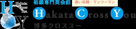 英会話福岡【英会話アレルギー克服教室】福岡市博多の英語初心者専門