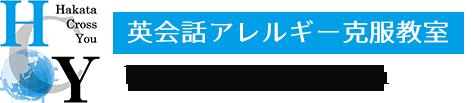 【英語初心者専門】英会話アレルギー克服教室|福岡博多★オンライン英会話